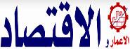 Al Imar Wa Iktissad