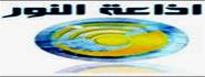 Al-Nour FM