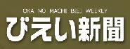 Biei Shimbun