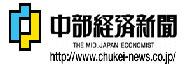 Chubu Keizai Shimbun