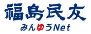 Fukushima Minyu Shimbun