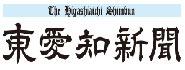 Higashiaichi Shimbun