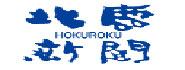 Hokuroku Shimbun