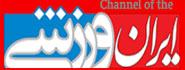 Iran Varzeshi