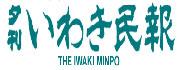 Iwaki Minpo