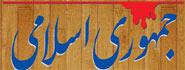 Jomhouri-e-Eslami