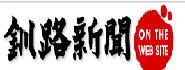 Kushiro Shimbun