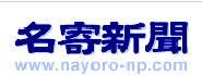 Nayoro Shimbun