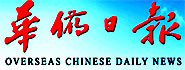 Overseas Chinese Daily News