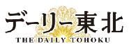 Tohoku Shimbun