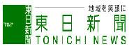 Tokai Nichinichi Shimbun